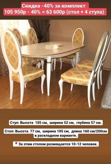 Стол + 4 стула (в Самаре и Тольятти)